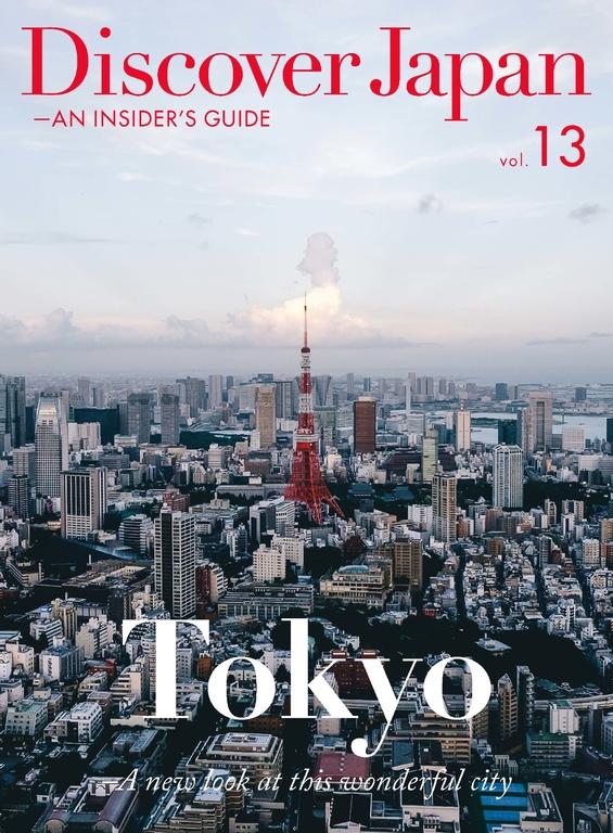 Discover Japan - AN INSIDER'S GUIDE vol.13【英文版】
