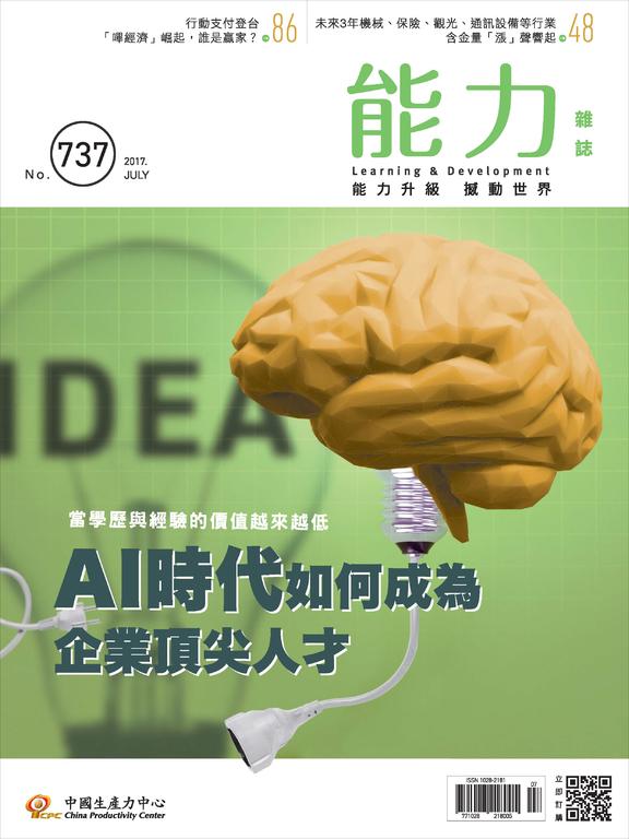 【能力雜誌第737期】AI時代如何成為企業頂尖人才