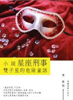 小說星座刑事:雙子星的危險童話