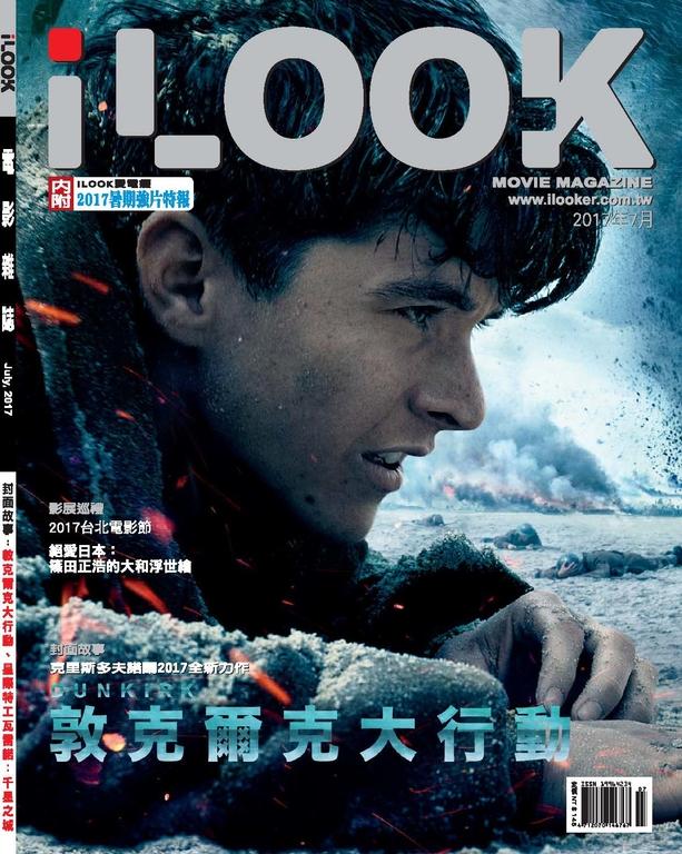 iLOOK電影 2017.7月號