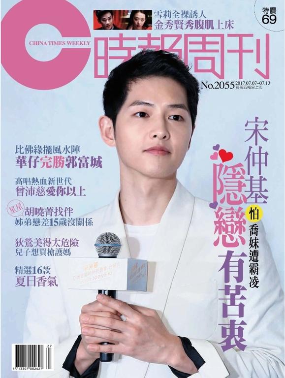 時報周刊 (娛樂版) 2017/7/7 第2055期