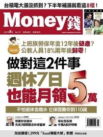 Money錢 No.119 2017年8月號