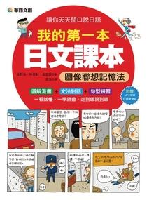 我的第一本日文課本:圖像聯想記憶法(附MP3)