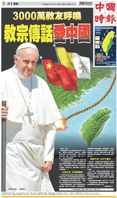 中國時報 2017年8月6日