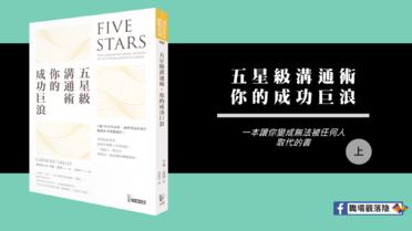 【書評】五星級溝通術 你的成功巨浪(上)