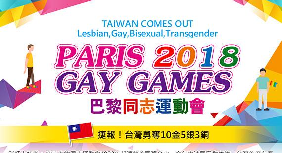 巴黎同志運動會! 台灣勇奪10金5銀3銅