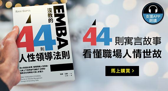 EMBA沒教的44則人性領導法則