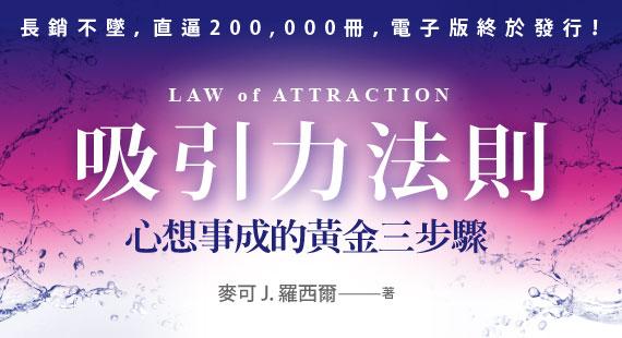 吸引力法則