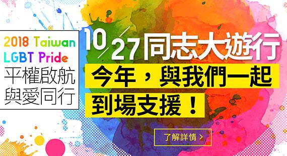 10月彩虹驕傲月