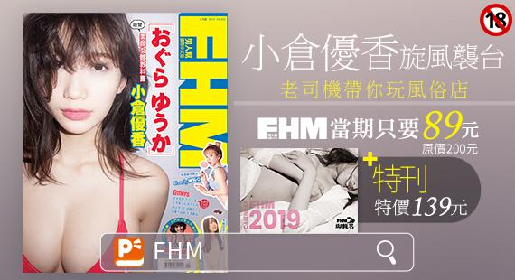 FHM 男人幫國際中文版 1月號