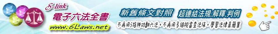 S-link電子六法全書的宣傳圖片