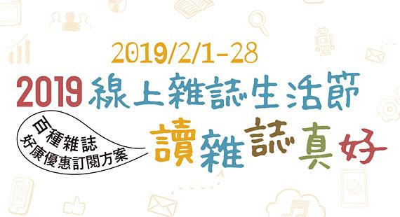 2019線上雜誌生活節