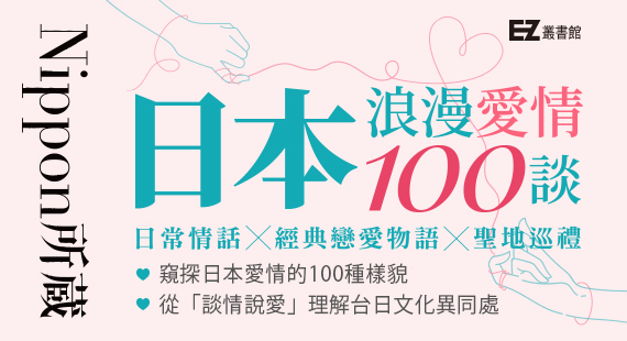 日本浪漫愛情100談