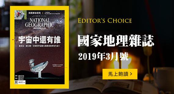 國家地理雜誌2019年3月號