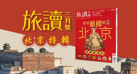 跟著慈禧遊北京