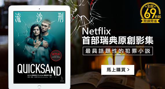流沙刑【Netflix影集書衣版】