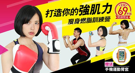 打造你的強肌力