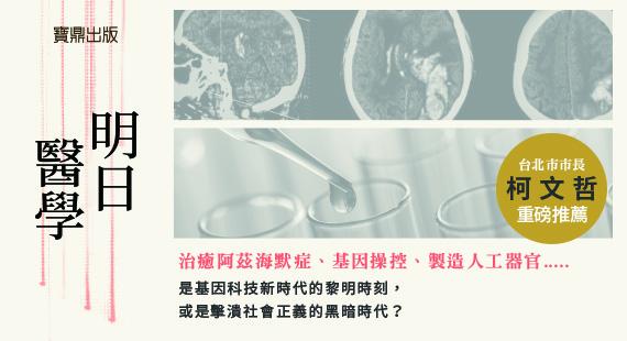 明日醫學:終結絕症×訂製基因×永生不死,迎接無病新世紀