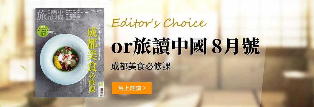 旅讀中國8月號