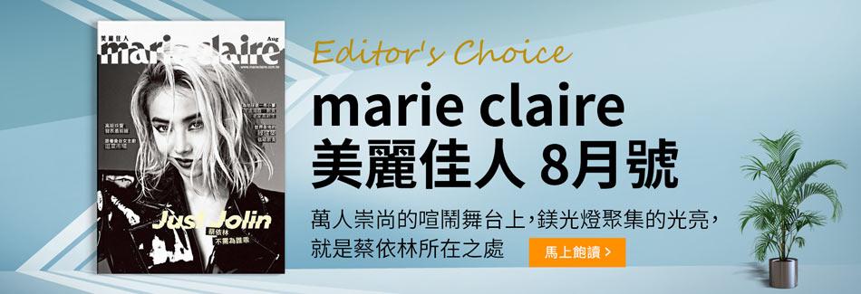 marie claire 美麗佳人 8月號