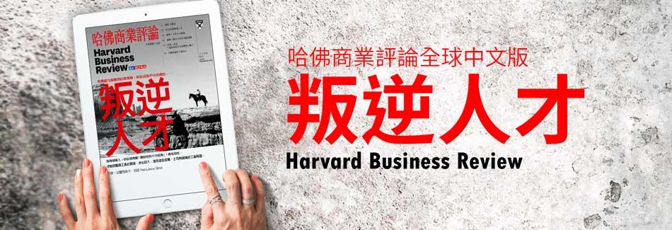 哈佛商業評論全球中文版