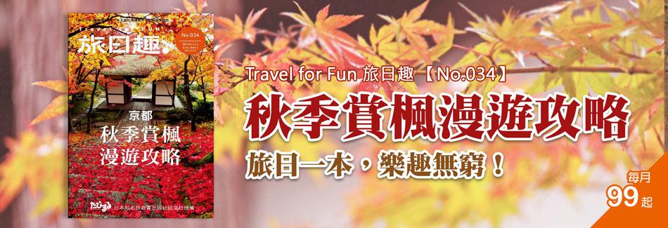 京都:秋季賞楓漫遊攻略