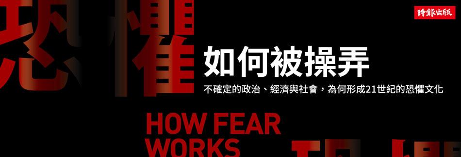 恐懼如何被操弄