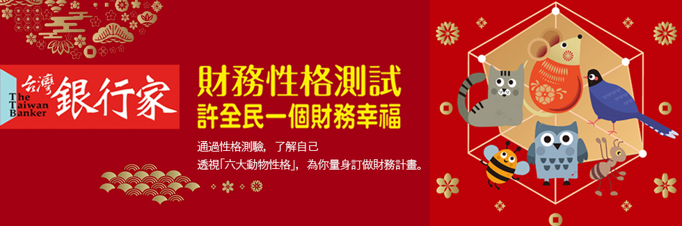 台灣銀行家 2月號