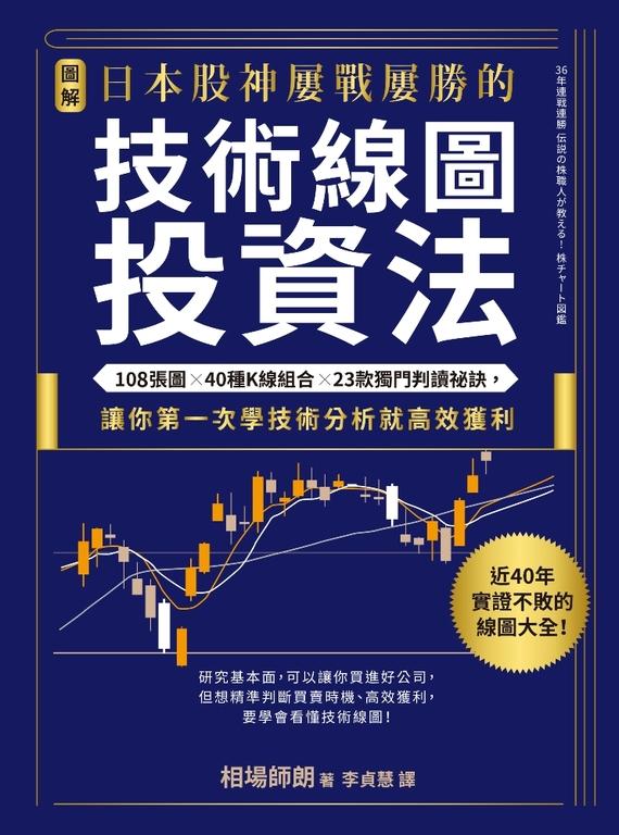 【圖解】日本股神屢戰屢勝的技術線圖投資法