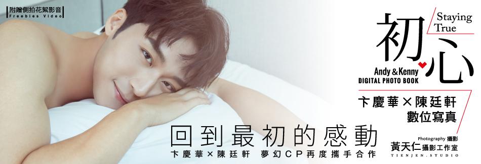 初心 卞慶華×陳廷軒 數位寫真