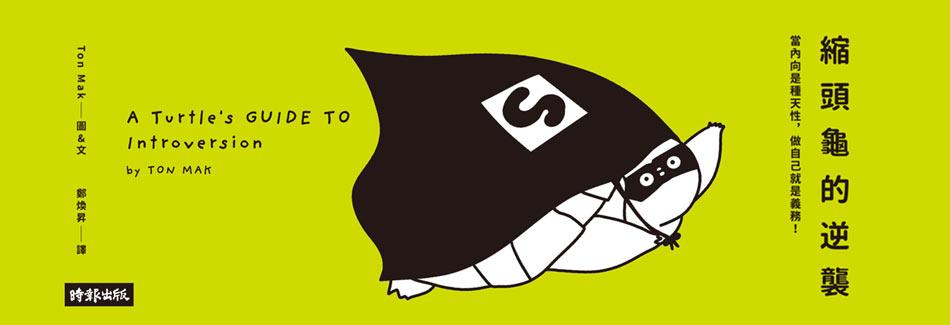 縮頭龜的逆襲:當內向是種天性,做自己就是義務!
