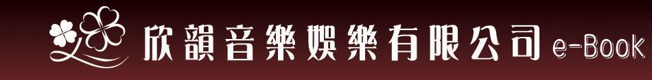 欣韻音樂娛樂有限公司的宣傳圖片