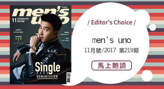 men's uno 11月號/2017 第219期