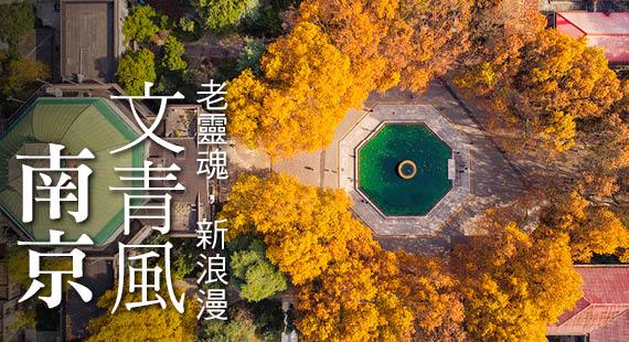 or旅讀中國 1月號/2018 第71期