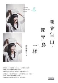 紙本價53折!再送50元購書禮劵!