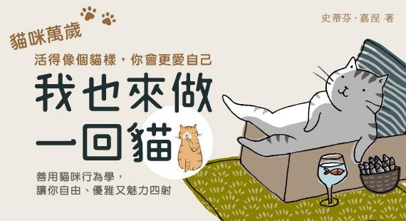 我也來做一回貓:善用貓咪行為學,讓你自由、優雅又魅力四射