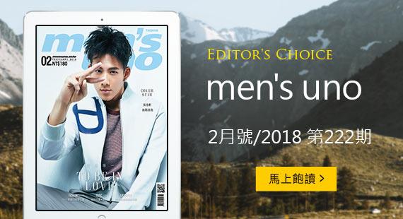 men's uno 2月號/2018 第222期