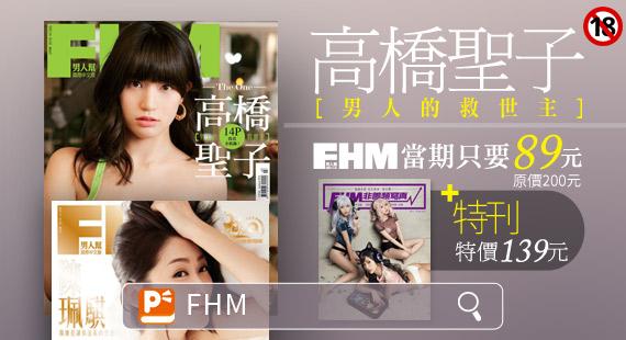 高橋聖子-FHM3月號