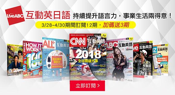 LiveABC互動英日語買12期送3期