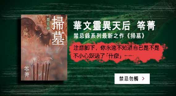華文靈異天后 笭菁 禁忌錄系列新作《掃墓》