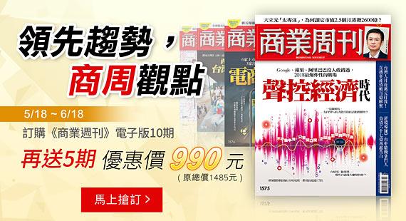 商業周刊10期再送5期(原價1,485元)