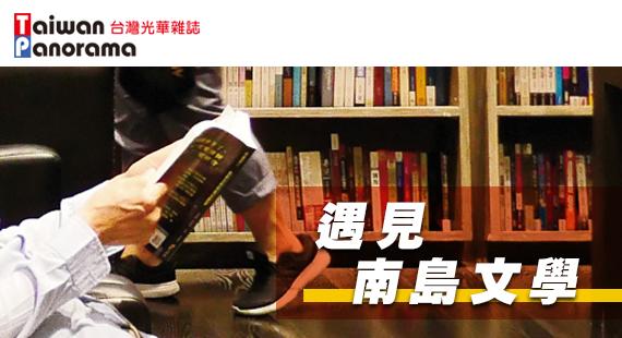 台灣光華雜誌 遇見南島文學