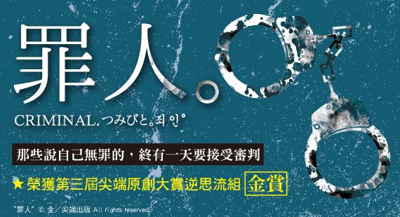 罪人-第三屆尖端原創大賞逆思流組──「金賞」!